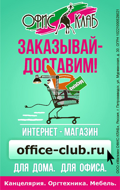 Интернет-магазин - office-club.ru